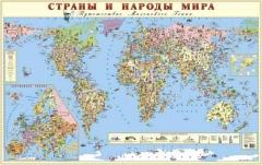 """Карта """"Страны и народы мира"""""""