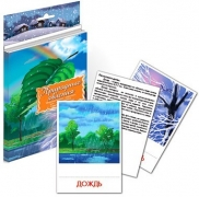 """Дидактические карточки """"Природные явления"""""""