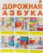 """Плакат """"Дорожная Азбука"""""""