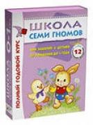 Школа Семи Гномов 0-1 год. Полный годовой курс (12 книг в подаро