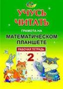 """Учусь читать """"Грамота на математическом планшете"""" тетрадь №2"""