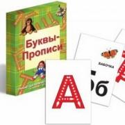 """Тренажер """"Буквы-прописи"""" (33 карт.)"""