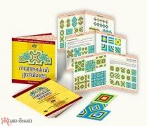 Маленький дизайнер (учебно-игровое пособие для детей от 3 до 7 л