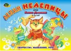 Лепим нелепицы  (Альбом-игра) Корвет