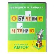 Видеокурс  «Обучение чтению» DVD диск