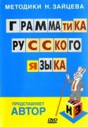 Видеокурс «Грамматика русского языка»  DVD диск