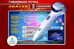 Электронная ручка Знаток (II поколения) с зарядным ус-вом и USB