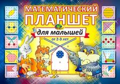 Математический планшет для малышей (альбом) Корвет