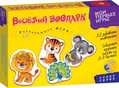 """Для малышей """"Веселый зоопарк"""""""