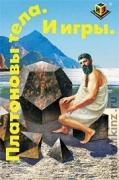 Платоновы тела