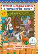 """Книга для эл.ручки  """"Русские народные сказки № 6"""""""
