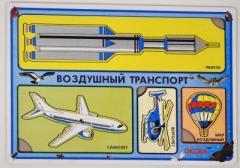 Рамка-вкладыш Транспорт воздушный