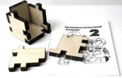 Занимательный куб  2категория