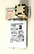 Занимательный куб  3категория
