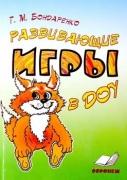 Бондаренко Т.М., Развивающие игры в ДОУ. Конспекты занятий по иг