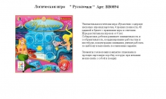"""Игра логическая ВВ0894 """"Русалочки"""" арт. SG 203, Bondibon, Smar"""