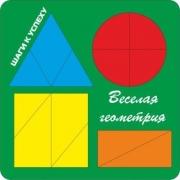 Весёлая геометрия №4