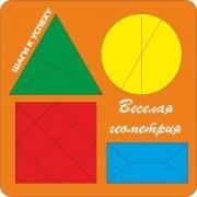 Весёлая геометрия №5