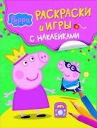 """Свинка Пеппа. """"Раскраски и игры с наклейками"""" арт.24103"""