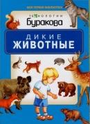 Моя первая библиотека. Дикие животные