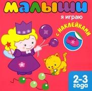 "Книжка с наклейками Малыши ""Я играю"" (Мозаика-Синтез)"