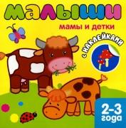 """Книжка с наклейками Малыши """"Мамы и детки"""" (Мозаика-Синтез)"""