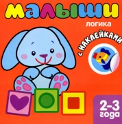 "Книжка с наклейками Малыши ""Логика"" (Мозаика-Синтез)"
