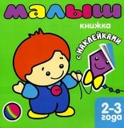 """Книжка с наклейками """"Малыш"""" (Мозаика-Синтез)"""