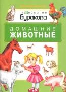 Моя первая библиотека. Домашние животные