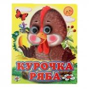 """Книжка с глазками  """"Курочка Ряба"""""""