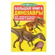 """Большая книга """"Динозавры"""""""