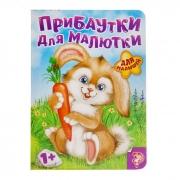 """Книга картонная """"Прибаутки для малютки"""""""