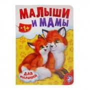 """Книга картонная """"Мамы и малыши"""""""