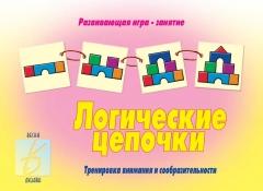 """Весна-Дизайн.""""Логические цепочки"""" Д-221"""