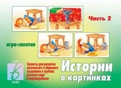 """Весна-Дизайн.""""Истории в картинках-2"""" Д-274"""