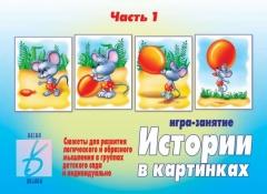 """Весна-Дизайн.""""Истории в картинках-1"""" Д-273"""