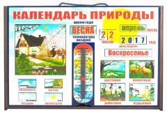 Календарь природы арт.7897