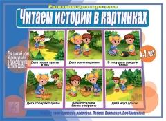 """Весна-Дизайн.""""Читаем истории в картинках"""" Д-523"""