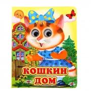 """Книжка с глазками """"Кошкин дом"""""""
