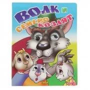 Книжка с глазками  Волк и семеро козлят
