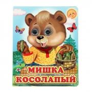"""Книжка с глазками """"Мишка косолапый"""""""