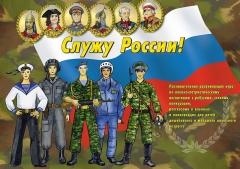 """""""Служу России"""" (Умка-Питер)"""