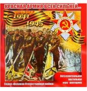 """Викторина """"Красная армия всех сильнее"""" серия ВОВ"""