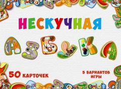 """Игра """"Нескучная азбука"""" арт.8031"""