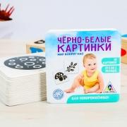 """Игра для новорожденных """"Черно-белые картинки. Мир вокруг нас"""""""