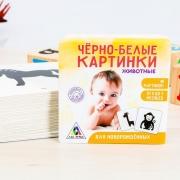 """Игра для новорожденых """"Черно-белые картинки. Животные"""""""