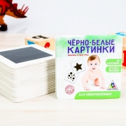 """Игра для новорожденых """"Черно-белые картинки. Формы и фигуры"""""""