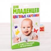 """Игра развивающая для младенцев """"Цветные картинки"""""""