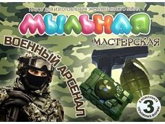 """Мыльная мастерская """"Военный арсенал"""""""