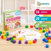 Обучающий набор «Кубики-конструктор: Учимся считать»